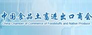 中国食品土畜进出口商会蜂产品分会