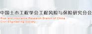 中国土木工程学会工程风险与保险研究分会