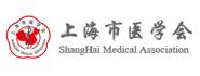 上海市医学会内分泌学分会