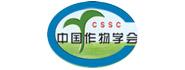中国作物学会藜麦分会