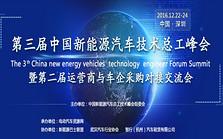 2016第三届中国新能源汽车总工技术峰会