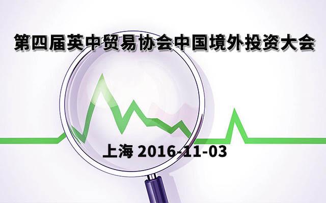 2016第四届英中贸易协会中国境外投资大会