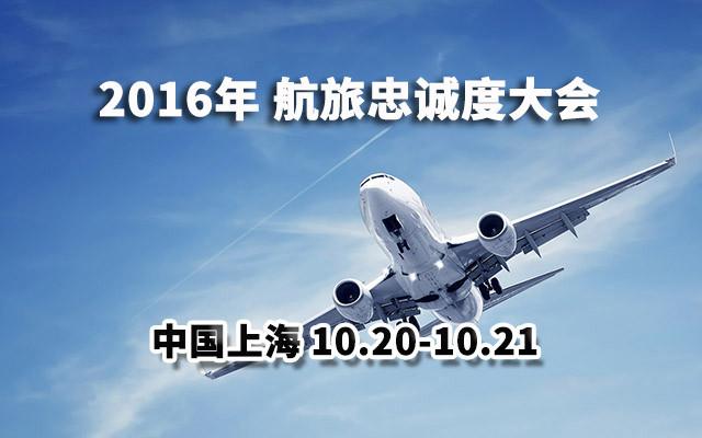 2016年航旅忠诚度大会