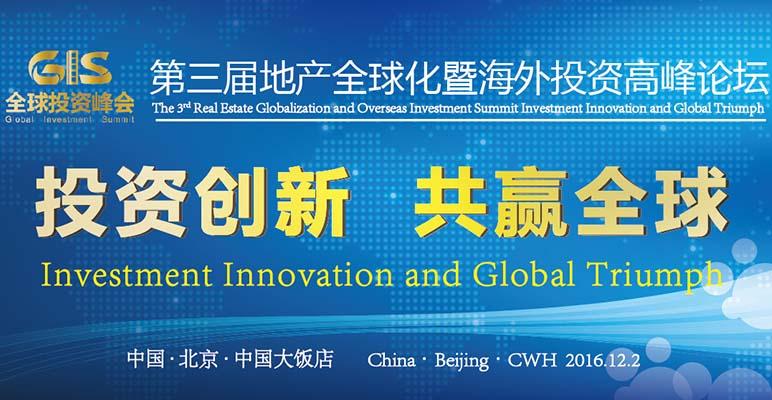 2016第三届地产全球化暨海外投资高峰论坛(GIS)