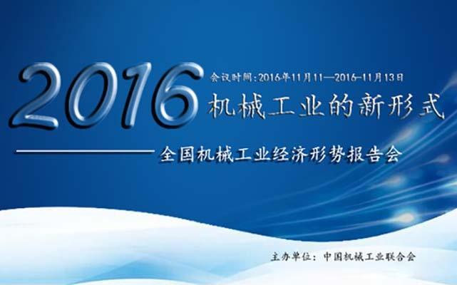 2016全国机械工业经济形势报告会