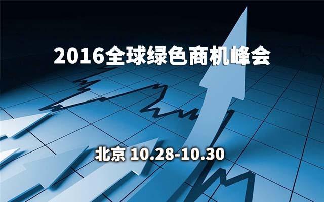 2016全球绿色商机峰会