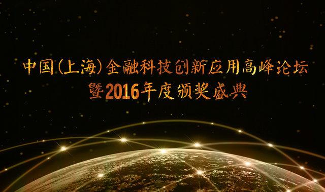 中国(上海)金融科技创新应用高峰论坛暨2016 年度颁奖盛典