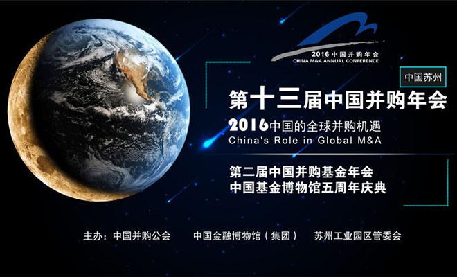 2016(第十三届)中国并购年会