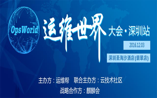 OpsWorld 运维世界大会(深圳站)