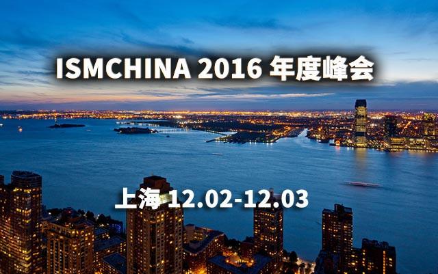 ISMCHINA 2016 年度峰会
