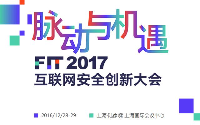 互联网安全创新大会(FIT 2017)
