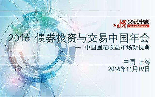 2016 债券投资与交易中国年会  -- 中国固定收益市场新视角