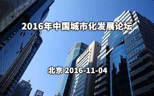 2016中国城市化发展论坛
