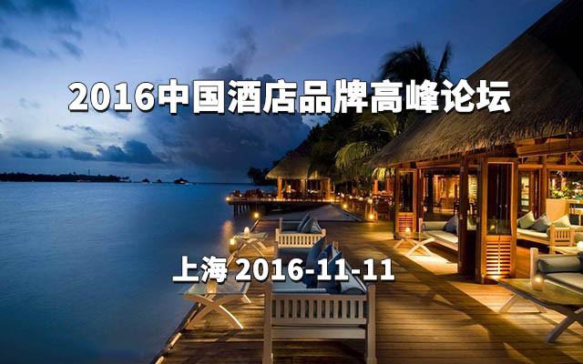 2016中国酒店品牌暨非标住宿投资发展高峰论坛