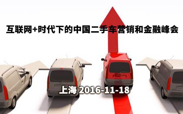 互联网+时代下的中国二手车营销和金融峰会