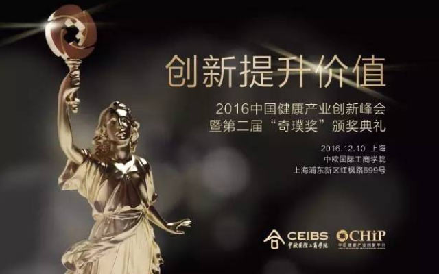 """2016中国健康产业创新峰会暨第二届""""奇璞奖""""颁奖典礼"""
