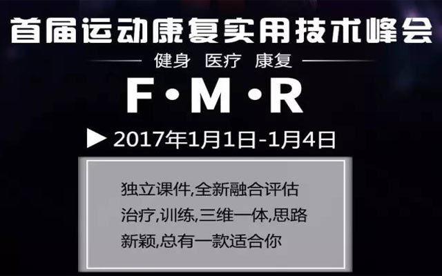 中国首届运动康复实用技术峰会