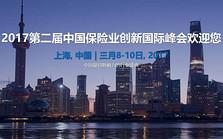2017第二届中国保险业创新国际峰会