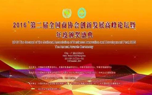 2016第二届全国商协会创新发展高峰论坛暨年度颁奖盛典