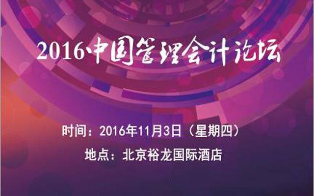 2016中国管理会计论坛