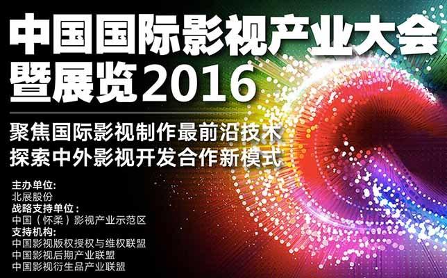 2016中国国际影视产业大会