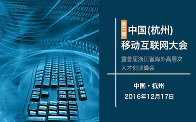 第三届中国(杭州)移动互联网大会
