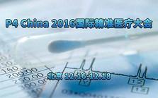 P4 China 2016国际精准医疗大会
