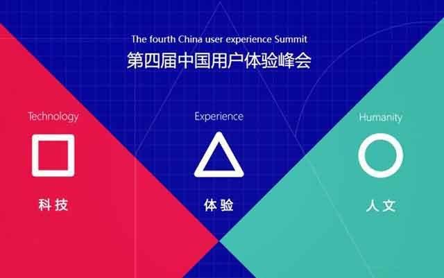 2016第四届中国用户体验峰会