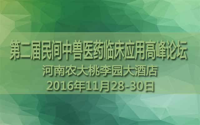 第二届民间中兽医药临床应用高峰论坛