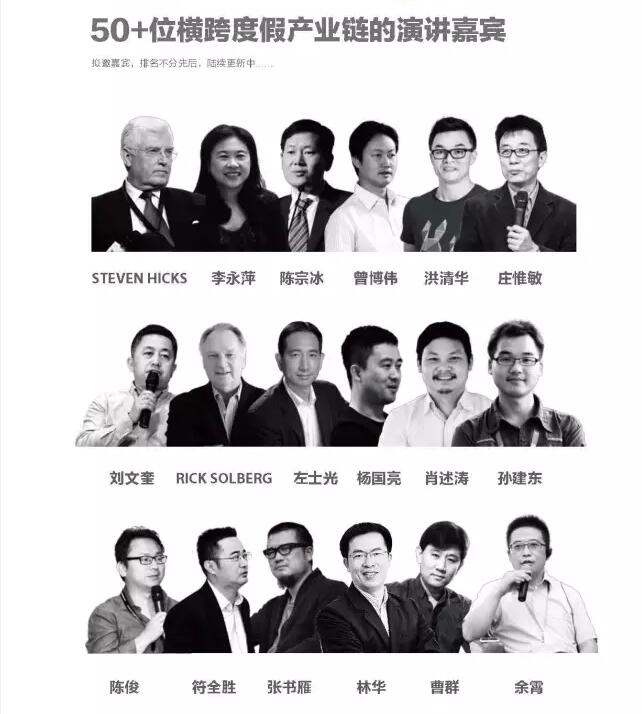 SMART度假产业峰会