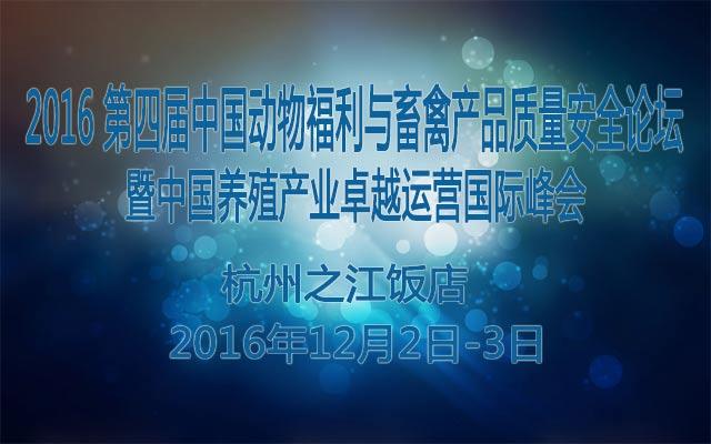 2016 第四届中国动物福利与畜禽产品质量安全论坛暨中国养殖产业卓越运营国际峰会