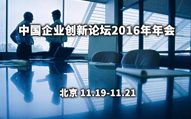 中国企业创新论坛2016年年会