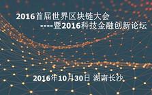 2016中国·长沙首届世界区块链大会暨互联网+制造创新发展高峰论坛