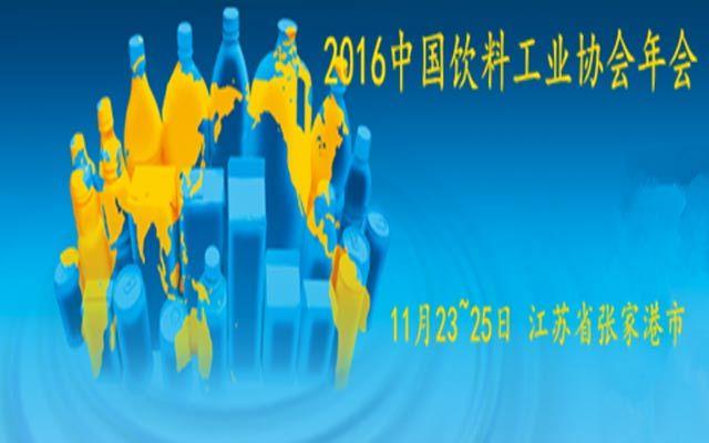 2016中国饮料工业协会年会