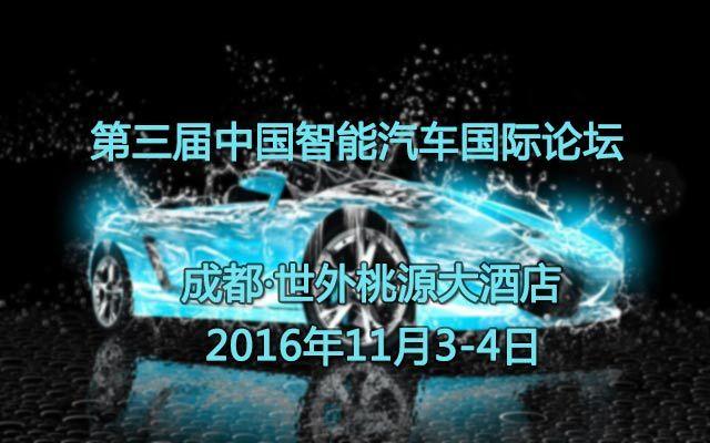 第三届中国智能汽车国际论坛