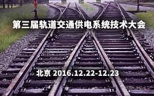 2016第三届轨道交通供电系统技术大会