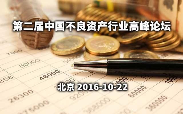 2016第二届中国不良资产行业高峰论坛