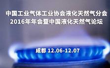 中国工业气体工业协会液化天然气分会2016年年会暨中国液化天然气论坛