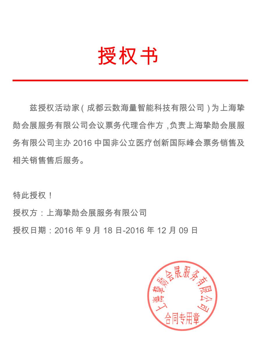 2016中国非公立医疗创新国际峰会