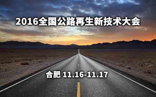 2016全国公路再生新技术大会