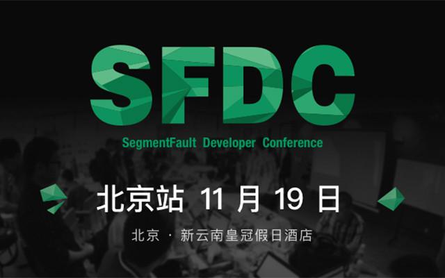 SegmentFault 2016 开发者大会 - 北京「Security」
