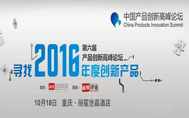 2016第六届产品创新高峰论坛