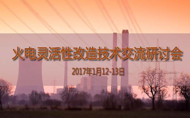 火电灵活性改造技术交流研讨会