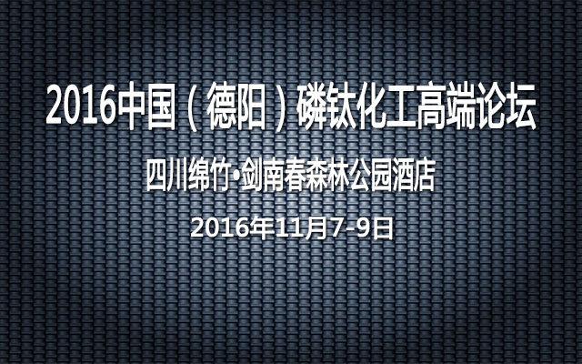 2016中国(德阳)磷钛化工高端论坛