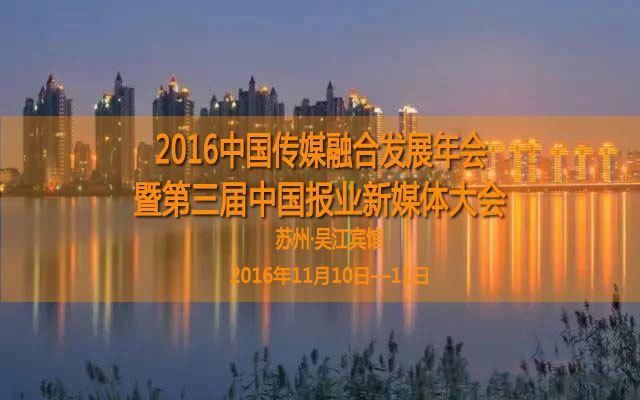 2016中国传媒融合发展年会暨第三届中国报业新媒体大会