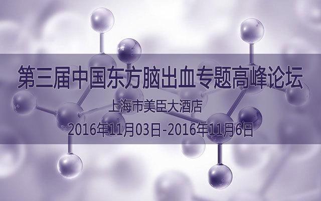 第三届中国东方脑出血专题高峰论坛