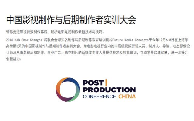 中国影视制作与后期制作者实训大会