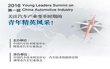 中国汽车产业青年领军者峰会