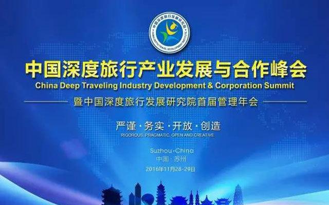 中国深度旅行产业发展与商业合作峰会