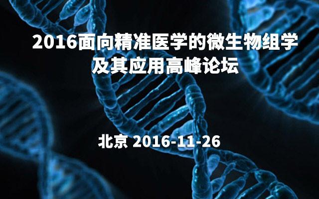 2016面向精准医学的微生物组学及其应用高峰论坛